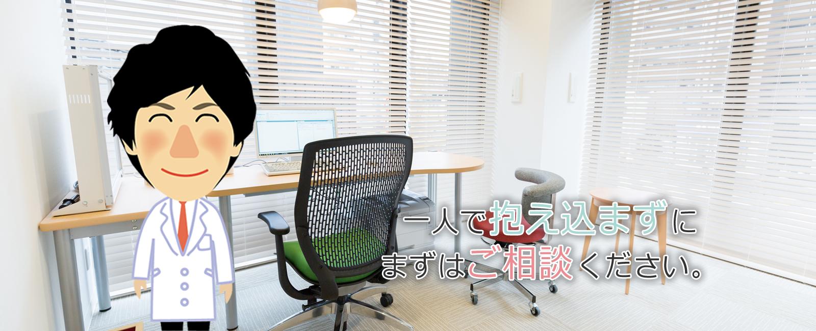 福岡市中央区六本松の心療内科、メンタルクリニック「じんぼこころのクリニック」