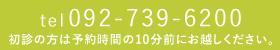TEL:092-739-6200